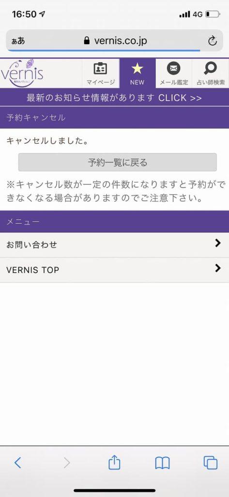 ヴェルニの予約方法10