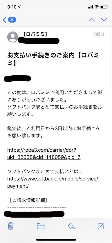 ロバミミ支払いメール